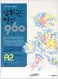 [중고] 상위권연산 960 A2