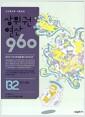 [중고] 상위권연산 960 B2