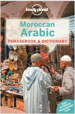Lonely Planet Moroccan Arabic Phrasebook & Dictionary (Paperback, 4)