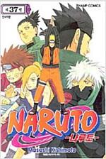 [중고] 나루토 Naruto 37