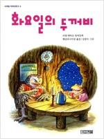 [중고] 화요일의 두꺼비