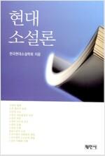 [중고] 현대소설론