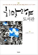[중고] 히말라야 도서관