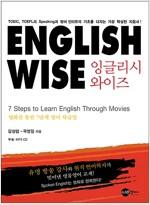 [중고] English Wise 잉글리시 와이즈
