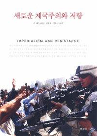 새로운 제국주의와 저항