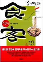 [중고] 식객 19