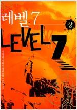 [중고] 레벨7 - 상