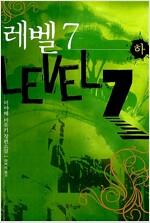 [중고] 레벨7 - 하