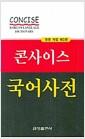 [중고] 콘사이스 국어사전