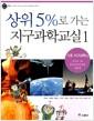 [중고] 상위 5%로 가는 지구과학교실 1