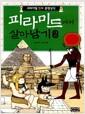 [중고] 피라미드에서 살아남기 2