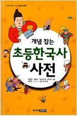 [중고] 개념 잡는 초등한국사 사전