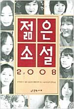 [중고] 젊은 소설 2008