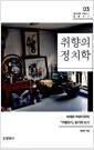 취향의 정치학 - 피에르 부르디외의 <구별짓기&gt 읽기와 쓰기