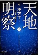 天地明察(上) (角川文庫) (文庫)