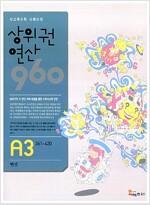 [중고] 상위권연산 960 A3