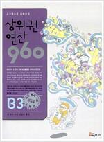 [중고] 상위권연산 960 B3