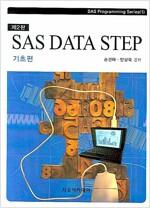 [중고] SAS DATA STEP 기초편