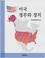 [중고] 미국 정부와 정치