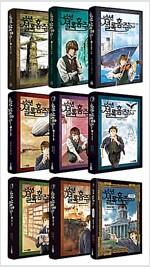 소년 셜록 홈즈 1~16 + 특별판 구성 (전17권/양장)