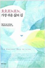[중고] 호오포노포노, 가장 쉬운 삶의 길