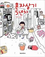 [중고] 혼자살기 5년차