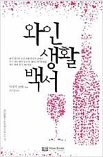 [중고] 와인생활백서