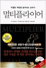 [중고] 멀티플라이어