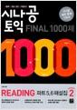 [중고] 시나공 TOEIC Final 1000제 Reading 파트 5.6 해설집 시즌 2
