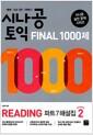 [중고] 시나공 TOEIC Final 1000제 Reading 파트 7 해설집 시즌 2