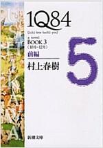 1Q84〈BOOK3〉10月-12月〈前編〉 (新潮文庫) (Paperback)