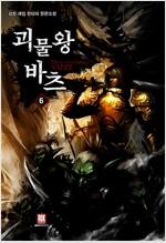 [중고] 괴물왕 바츠 6