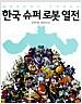 한국 슈퍼 로봇 열전 (초판 한정: 대형 브로마이드 + SD캐릭터 스티커 증정)