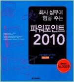 회사 실무에 힘을 주는 파워포인트 2010