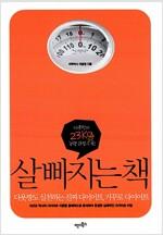 [중고] 살 빠지는 책