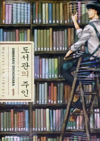 도서관의 주인 1