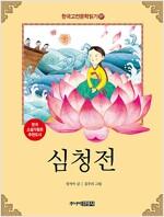 [중고] 한국 고전문학 읽기 7 : 심청전