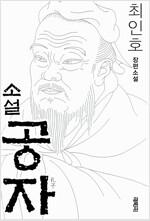 [중고] 소설 공자