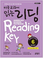 [중고] 미국교과서 읽는 리딩 Preschool 예비과정편 6 (Student Book + Workbook + Audio CD)