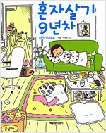 [중고] 혼자살기 9년차