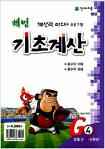 [중고] 해법 기초계산 G4