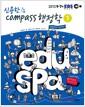 [중고] 2013 EBS 9,7급 에듀스파 Compass 행정학 - 전2권