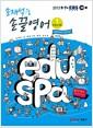 [중고] 2013 eduspa 손재석 손끝영어 - 전2권