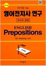 [중고] 영어전치사연구