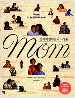 MOM : 전세계 엄마들의 사생활