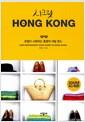 [중고] 시크릿 홍콩