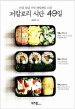 [중고] 저칼로리 식단 49일