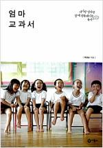 [중고] 엄마 교과서