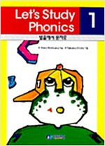 Let's Study Phonics 1 (Paperback)