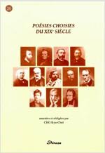 [중고] Poesies Choisies Du XIX Siecle : 19세기 불시선